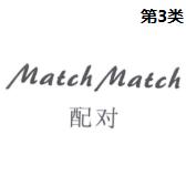 配对 MATCH MATCH