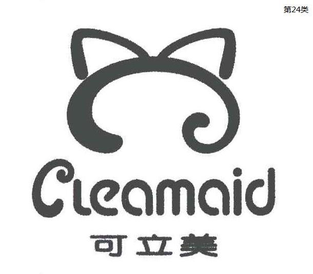 可立美;CLEAMAID