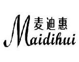麦迪惠maidihui