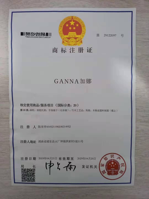 加娜 GANNA