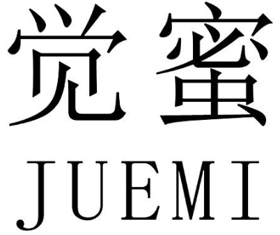 觉蜜,JUEMI