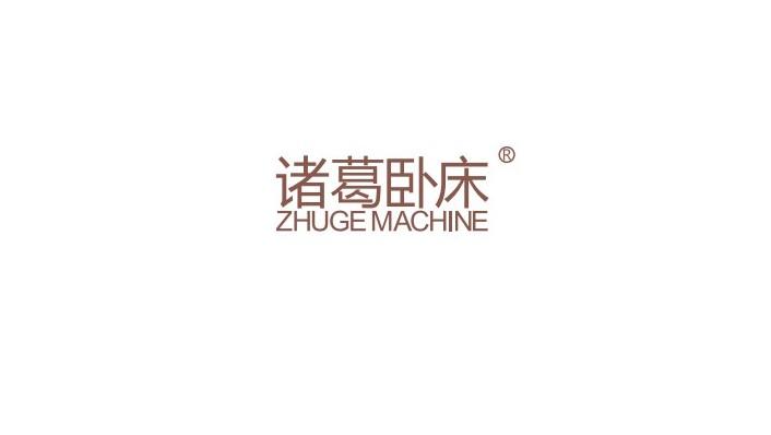 诸葛卧床 ZHUGE MACHINE